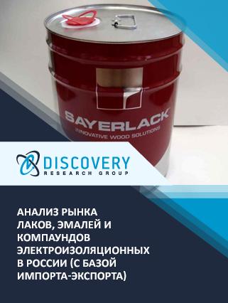 Маркетинговое исследование - Анализ рынка лаков, эмалей и компаундов электроизоляционных в России (с базой импорта-экспорта)