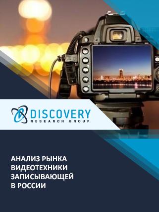 Маркетинговое исследование - Анализ рынка видеотехники записывающей в России