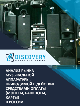 Анализ рынка музыкальной аппаратуры, приводимой в действие средствами оплаты (монеты, банкноты, карты) в России