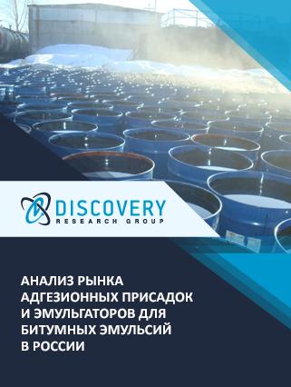 Анализ рынка адгезионных присадок и эмульгаторов для битумных эмульсий в России