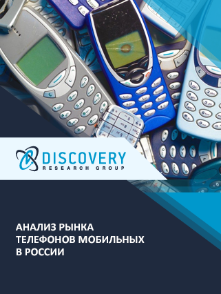Маркетинговое исследование - Анализ рынка телефонов мобильных в России