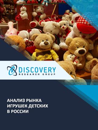 Анализ рынка игрушек детских в России