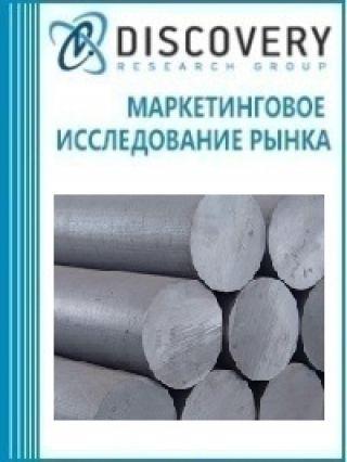 Анализ рынка стальных кованых изделий (поковок) в России