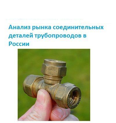 Маркетинговое исследование - Анализ рынка соединительных деталей трубопроводов (фитингов) в России