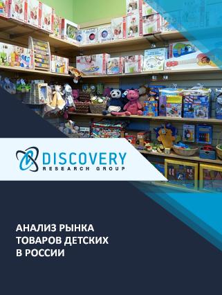 Анализ рынка товаров детских в России