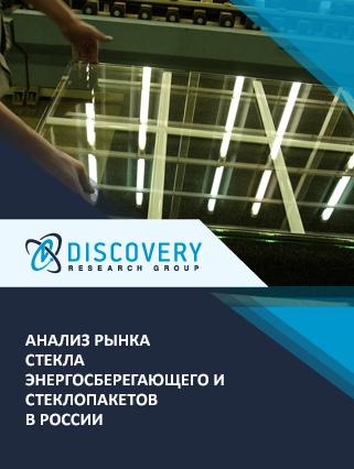 Маркетинговое исследование - Анализ рынка стекла энергосберегающего и стеклопакетов в России
