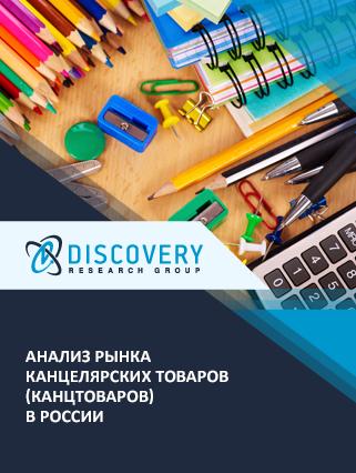 Анализ рынка канцелярских товаров (канцтоваров) в России