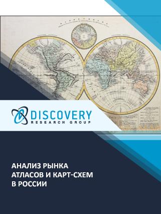 Анализ рынка атласов и карт-схем в России