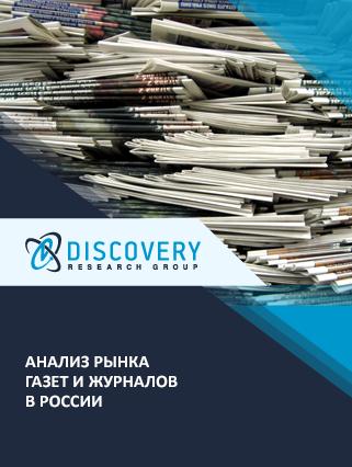 Анализ рынка газет и журналов в России