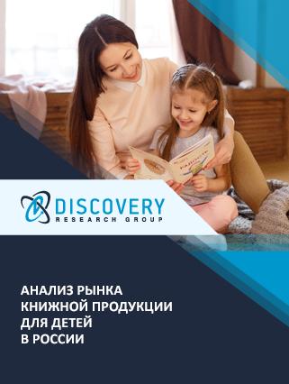 Анализ рынка книжной продукции для детей в России