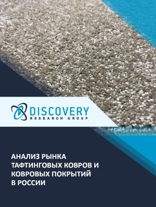 Маркетинговое исследование - Анализ рынка тафтинговых ковров и ковровых покрытий в России (с базой импорта-экспорта)