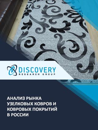 Маркетинговое исследование - Анализ рынка узелковых ковров и ковровых покрытий в России (с базой импорта-экспорта)