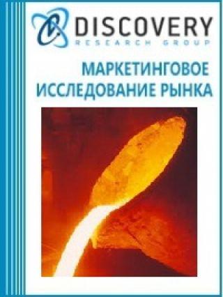 Маркетинговое исследование - Анализ рынка чугунного литья в России (с предоставлением базы импортно-экспортных операций)
