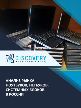 Анализ рынка ноутбуков, нетбуков, системных блоков в России