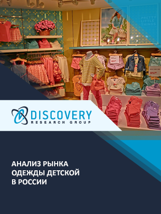 Анализ рынка одежды детской в России