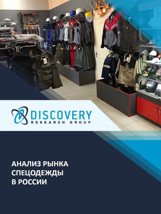 Анализ рынка спецодежды в России