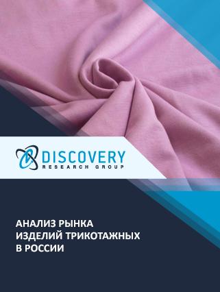 Маркетинговое исследование - Анализ рынка изделий трикотажных в России