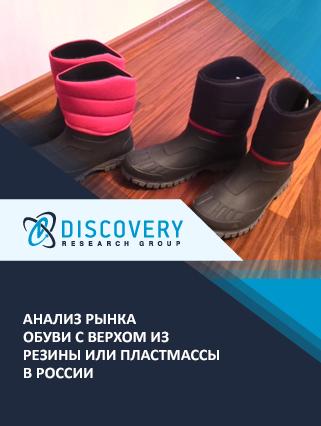 Анализ рынка обуви с верхом из резины или пластмассы в России