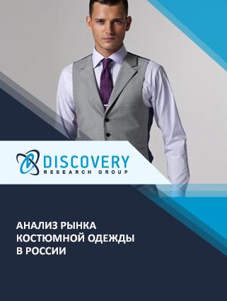 Анализ рынка костюмной одежды в России
