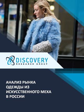Анализ рынка одежды из искусственного меха в России