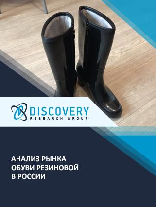 Анализ рынка обуви резиновой в России