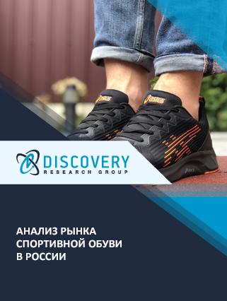 Анализ рынка спортивной обуви в России
