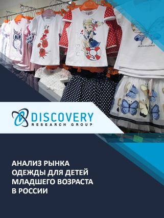 Анализ рынка одежды для детей младшего возраста в России