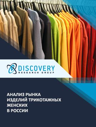 Маркетинговое исследование - Анализ рынка изделий трикотажных женских в России