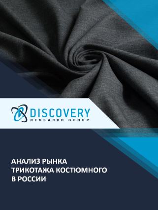 Маркетинговое исследование - Анализ рынка трикотажа костюмного в России