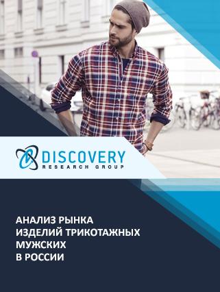 Маркетинговое исследование - Анализ рынка изделий трикотажных мужских в России