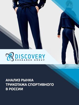 Маркетинговое исследование - Анализ рынка трикотажа спортивного в России