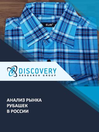 Анализ рынка рубашек в России