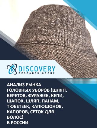 Анализ рынка головных уборов (шляп, беретов, фуражек, кепи, шапок, шляп, панам, тюбетеек, капюшонов, капоров, сеток для волос) в России