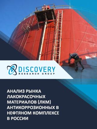 Маркетинговое исследование - Анализ рынка лакокрасочных материалов (ЛКМ) антикоррозионных в нефтяном комплексе в России