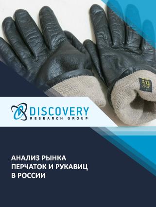 Анализ рынка перчаток и рукавиц в России