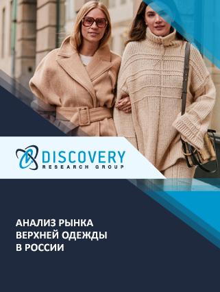 Анализ рынка верхней одежды в России