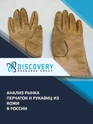 Маркетинговое исследование - Анализ рынка перчаток и рукавиц из кожи в России