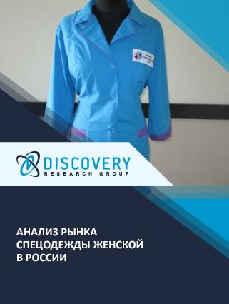Маркетинговое исследование - Анализ рынка спецодежды женской в России