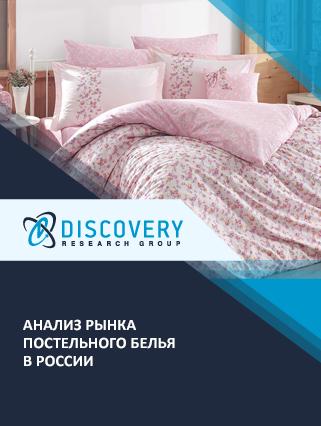 Анализ рынка постельного белья в России