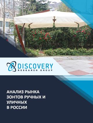 Анализ рынка зонтов ручных и уличных в России