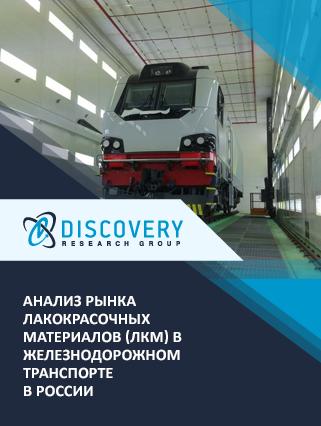 Маркетинговое исследование - Анализ рынка лакокрасочных материалов (ЛКМ) в железнодорожном транспорте в России