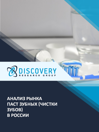 Анализ рынка паст зубных (чистки зубов) в России