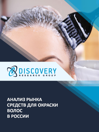 Анализ рынка средств для окраски волос в России
