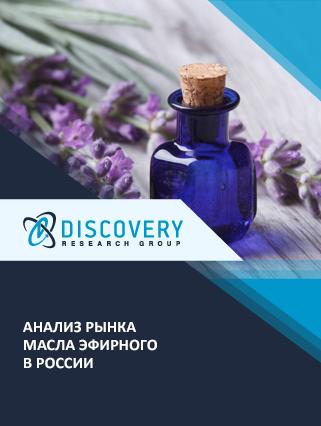 Маркетинговое исследование - Анализ рынка масла эфирного в России