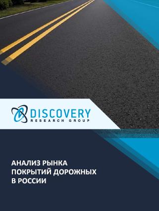 Маркетинговое исследование - Анализ рынка покрытий дорожных в России