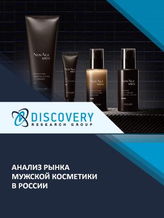 Анализ рынка мужской косметики в России