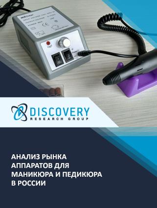 Анализ рынка аппаратов для маникюра и педикюра в России (с базой импорта-экспорта)
