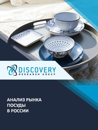 Анализ рынка посуды в России