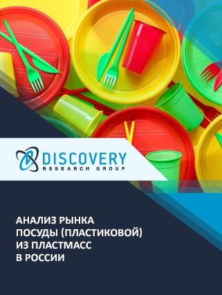 Анализ рынка посуды (пластиковой) из пластмасс в России
