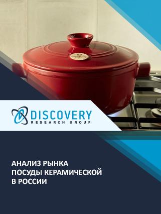 Анализ рынка посуды керамической в России